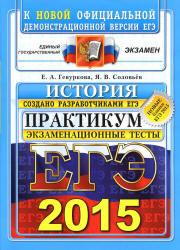 ЕГЭ 2015, История, Практикум, по выполнению типовых, тестовых заданий ЕГЭ, Гевуркова, Соловьев, скачать.