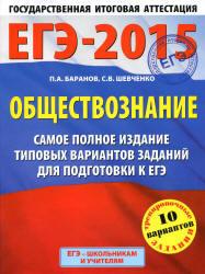 ЕГЭ 2015, Обществознание, Самое полное издание, типовых вариантов заданий, Баранов, Шевченко, скачать.