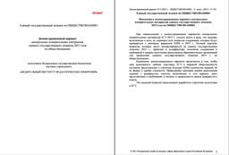 Обществознание, ЕГЭ 2015, Демонстрационный вариант, проект, скачать.