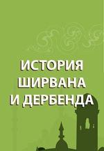 История Дербента и Ширвана /В. Минорский