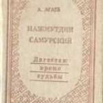 Нажмудин Самурский (политический портрет) / Агаев А.Г.