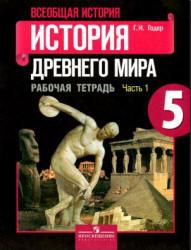 История Древнего мира, 5 класс, Рабочая тетрадь, В 2 частях, Годер, скачать.