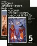 История Древнего мира, 5 класс, Рабочая тетрадь, В 2 частях, Годер,