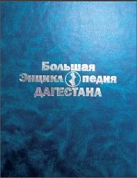Большая энциклопедия Дагестана / Нурмагомедов С.М.