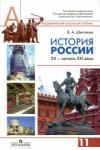 История России, 11 класс. Профильный уровень / Шестаков Под ред. Сахарова