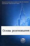 Основы религиоведения / Борунков, Яблоков, Новиков