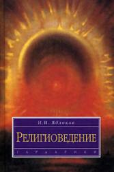 Религиоведение. Учебник / Яблоков И.Н. -М.: Гардарики, 2004. – 317 с.