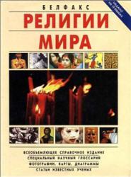 Религии мира. Всеобъемлющее справочное издание. -М., 1994. — 465 с.