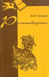 Религиоведение. Учебник / Гараджа В.И. -2-е изд. -М.: Аспект Пресс, 1995. -351 с.
