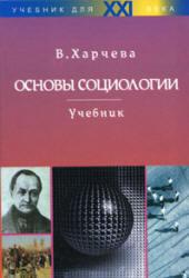 Основы социологии. Учебник / Харчева В.Г. -М.: Логос, 2000. - 302 с.