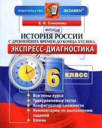 История России, с древнейших времен до конца XVI века, 6 класс, экспресс-диагностика, Симонова, скачать.