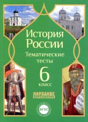 История России, 6 класс, Тематические тесты, Николаева, Грибова, скачать.