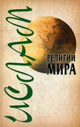 Религии мира. Ислам / Ханников А.А. -Минск, 2009 - 384 с.