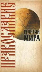 Религии мира. Православие / Иванов Ю.И. -Минск, 2009 - 384 с.