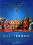 Католицизм /  Рашкова