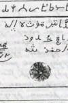 Из истории лезгинской письменности