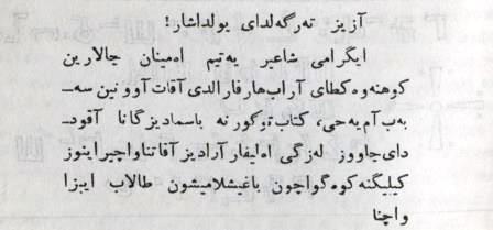 Письмо на основе арабской графики (аджам)
