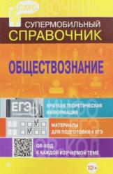 Обществознание. Справочник для школьников. -М.: Эксмо, 2013. - 192 с.