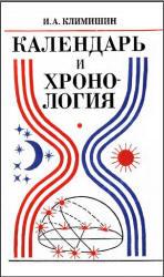 Календарь и хронология /  Климишин И.А.    2-е изд., перераб. и доп.   - М: Наука, 1985. - 320 с.