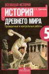 История Древнего мира. 5 класс. Проверочные и контрольные работы / Крючкова