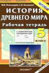 История Древнего мира. 5 класс. Рабочая тетрадь. Пономарев, Колпаков