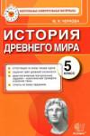 История Древнего мира. 5 класс. Контрольные измерительные материалы / Чернова