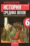 История средних веков. 6 класс. Проверочные и контрольные работы / Крючкова