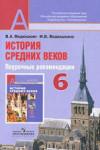 История средних веков. 6 класс. Поурочные рекомендации / Ведюшкин