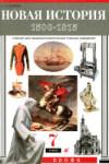 Новая история. 1500-1815. 7 класс. Учебник  /  Бурин