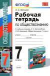 Рабочая тетрадь по обществознанию. 7 класс / Митькин