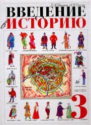 Введение в историю. 3 класс. Учебник / Саплина Е.В., Саплин А.И. 12-е изд., стер. - М.: Дрофа, 2006. — 104 с.