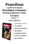 Решебник к рабочей тетради История Древнего мира. 5 класс / Годер