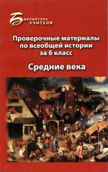 Проверочные материалы, по всеобщей истории за 6 класс, Средние века , Алебастрова, скачать.