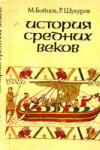 История средних веков.  Учебник для 7 класса / Бойцов, Шукуров