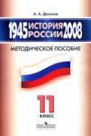 История России, 1945-2008. 11класс. Методическое пособие / Данилов