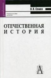 Отечественная история. Учебник / Семин В.П. -М.: Академический Проект; Гаудеамус, 2006. — 560 с.