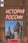 История России. 9 класс. Данилов, Косулина 1995