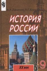 история россии xx век учебник img-1