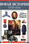 Новая история. 1815-1918. 8 класс. Учебник / Бурин