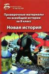 Проверочные материалы по всеобщей истории за 8 класс: Новая история / Алебастрова