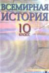 Всемирная история. 10 класс.  Учебник / Полянский