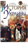 История Украины. 7 класс. Учебник / Смолий, Степанков