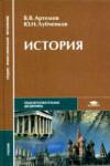 История. Учебник / Артемов, Лубченков