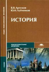 История. Учебник / Артемов В.В., Лубченков Ю.Н. -М.: Академия, 2004.