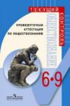 Промежуточная аттестация по обществознанию. 6-9 классы / Боголюбов Л.Н. и др.