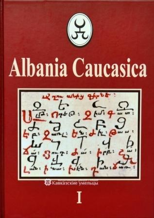 Albania Caucasica (Кавказская Албания) 1 том