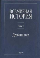 Всемирная история, Чубарьян, Древний мир, Головина, Уколова, скачать.
