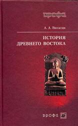 История древнего Востока. Учебник / Вигасин А.А. -М.: Дрофа, 2006. - 224 с.