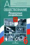 Обществознание. Поурочные разработки: 6 класс/ Городецкая, Иванова и др.