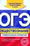 ОГЭ. Обществознание. Универсальный справочник / Кишенкова